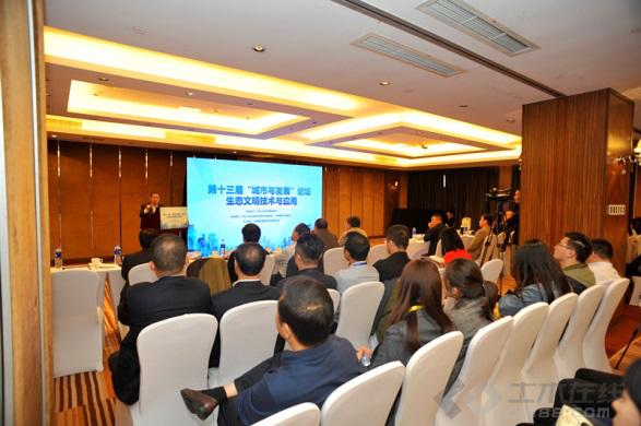 聚焦生态文明技术与应用 中国城建院第十三