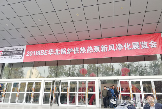 供 暖 季 2018华北锅炉暖通热泵新风净化设备展展览会329.png