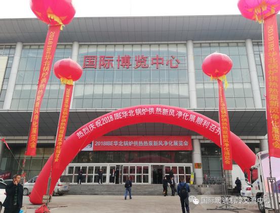 供 暖 季 2018华北锅炉暖通热泵新风净化设备展展览会133.png