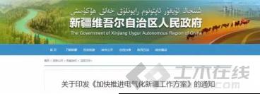 新疆清洁供暖高峰论坛2019年3月29日乌鲁木齐盛大举行512.png