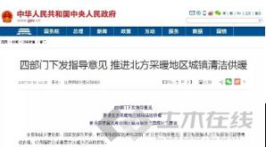 新疆清洁供暖高峰论坛2019年3月29日乌鲁木齐盛大举行487.png