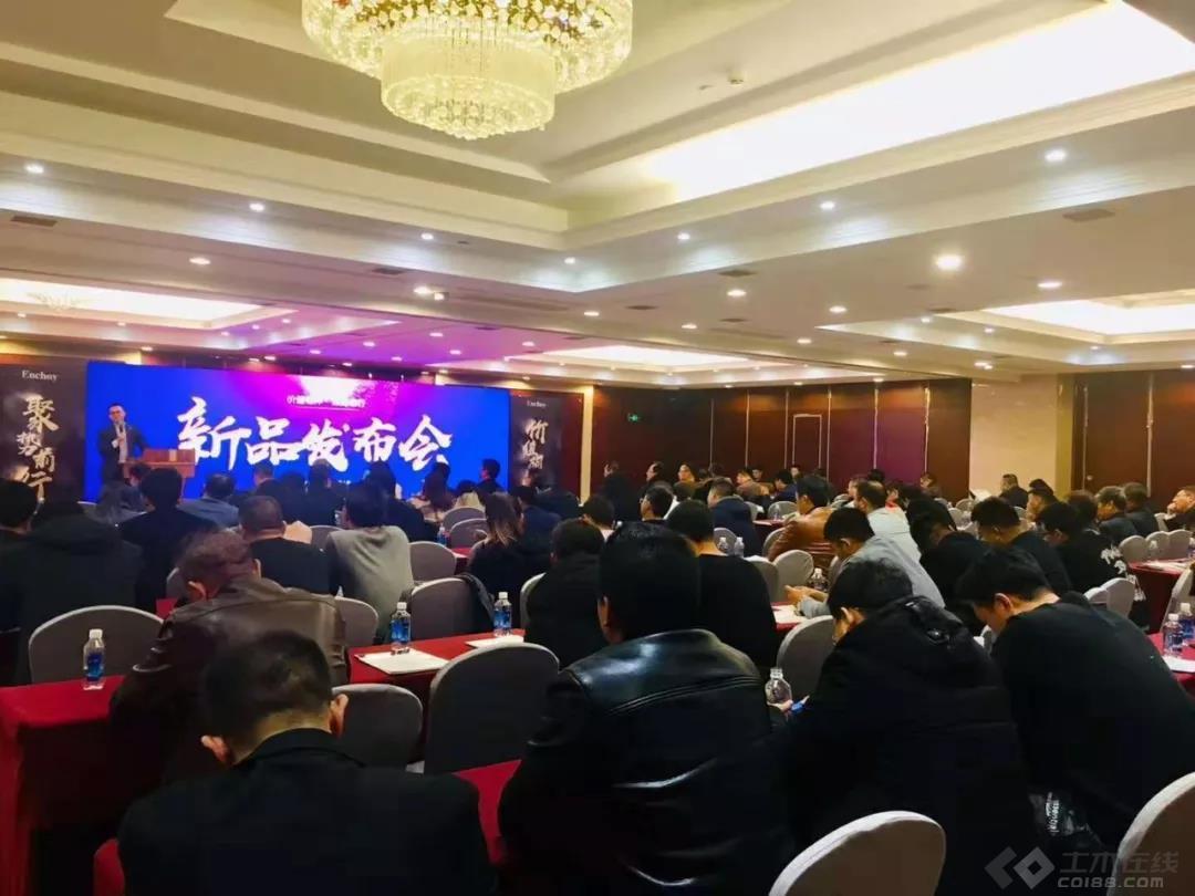 2018Enchoy新品发布会在天津成功举办
