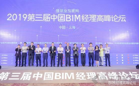 2019第三届中国BIM经理高峰在沪隆重召开_土木资料网