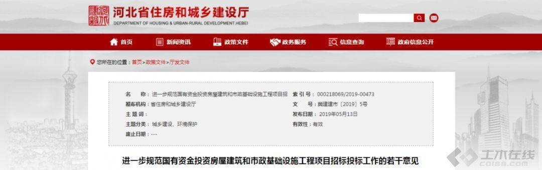 河北省住建厅:采用BIM技术的项目实行资格预审 _土木资料网