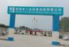 长乐灌浆料厂家项目:福建锦江科技聚合三期
