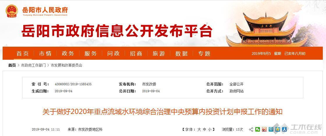 湖南申报重点流域水环境综合治理中央预算投资计划_土木资料网