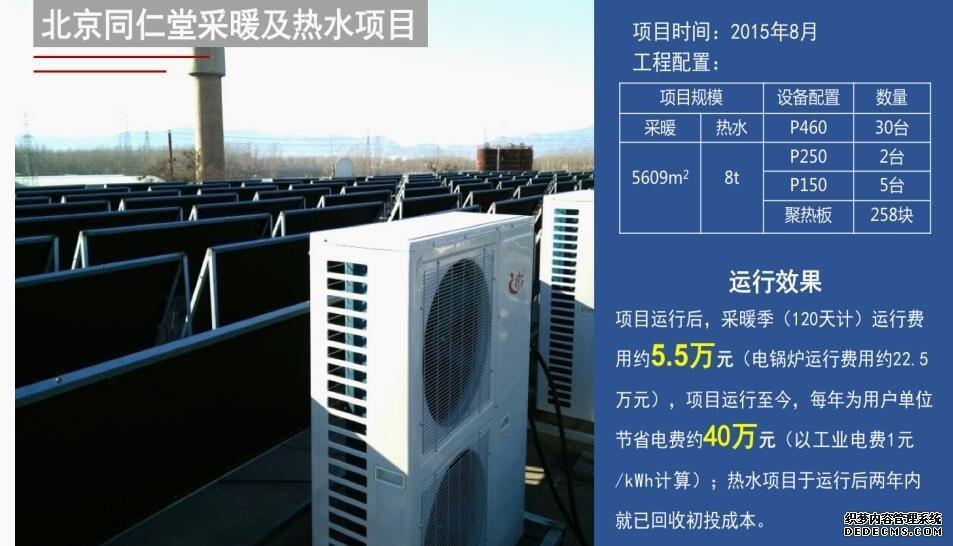 北京同仁堂采暖及热水项目
