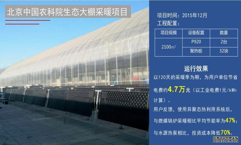 中国农科院生态大棚采暖项目