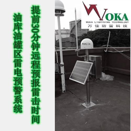 西藏石化储油罐雷电临近预警系统