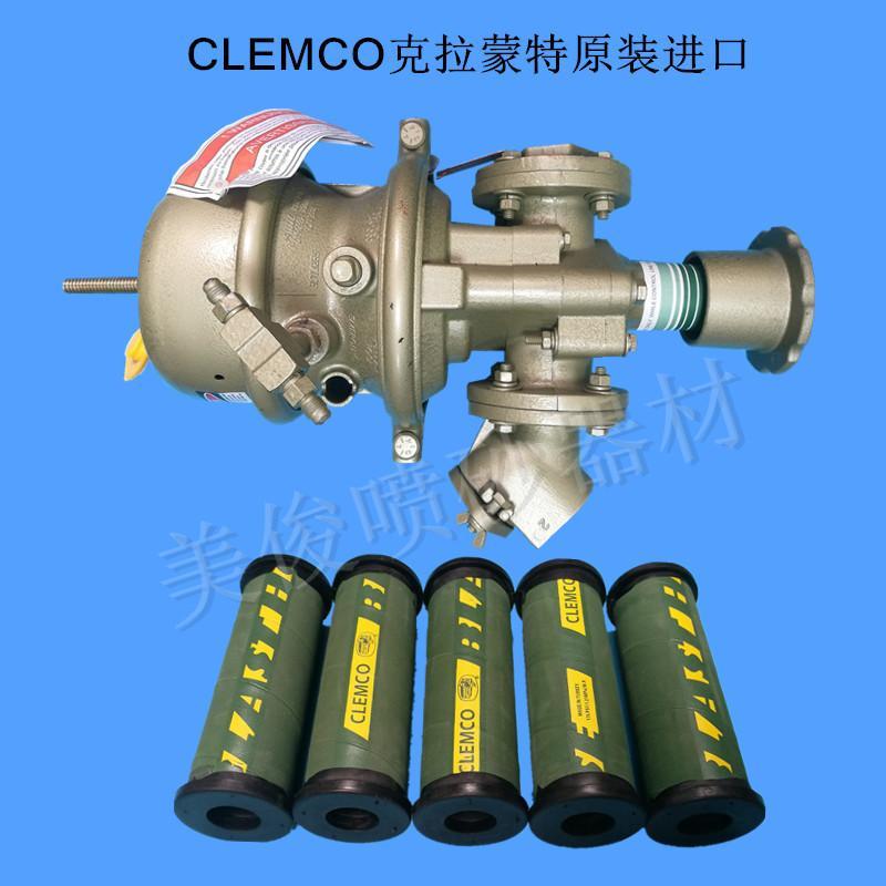 CLEMCO气控调砂阀