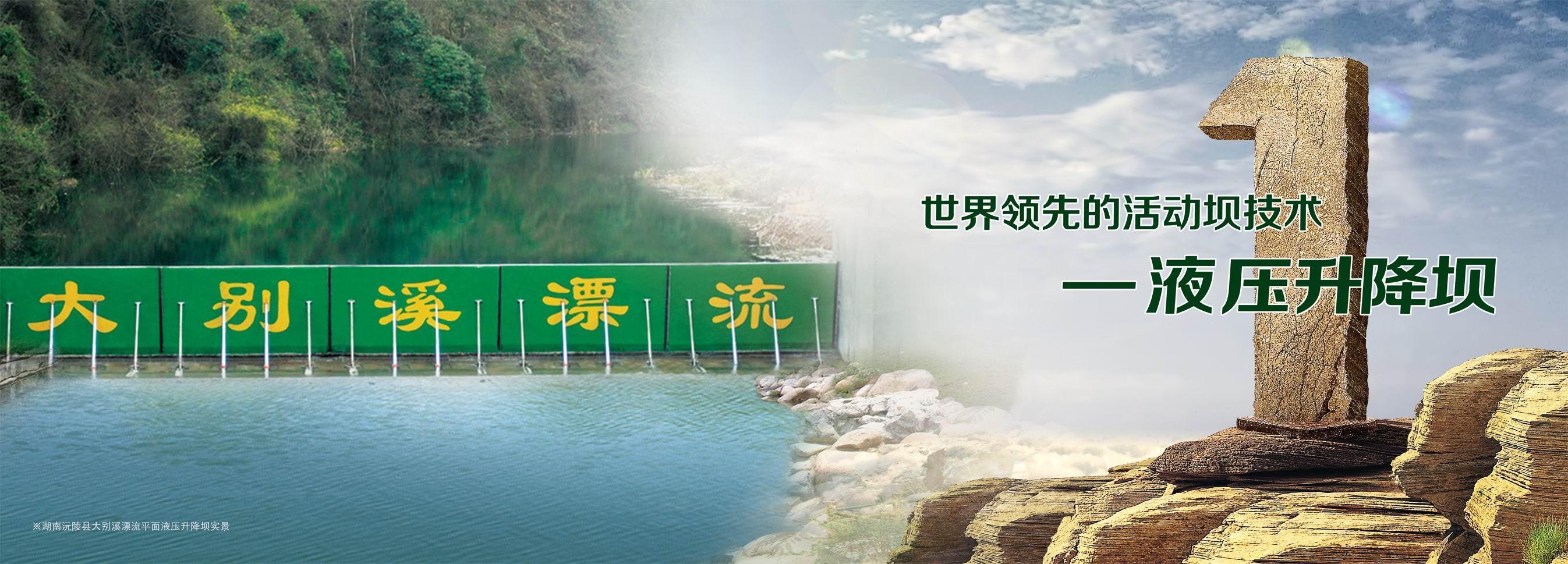 世界首座五米高液压升降坝