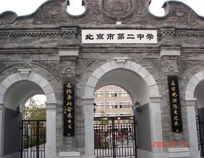 北京五一幼儿园