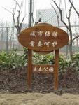 上海杨浦延春公园(一)