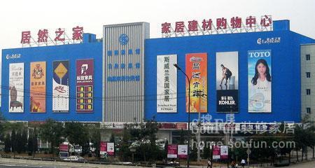 北京居然之家北四环店