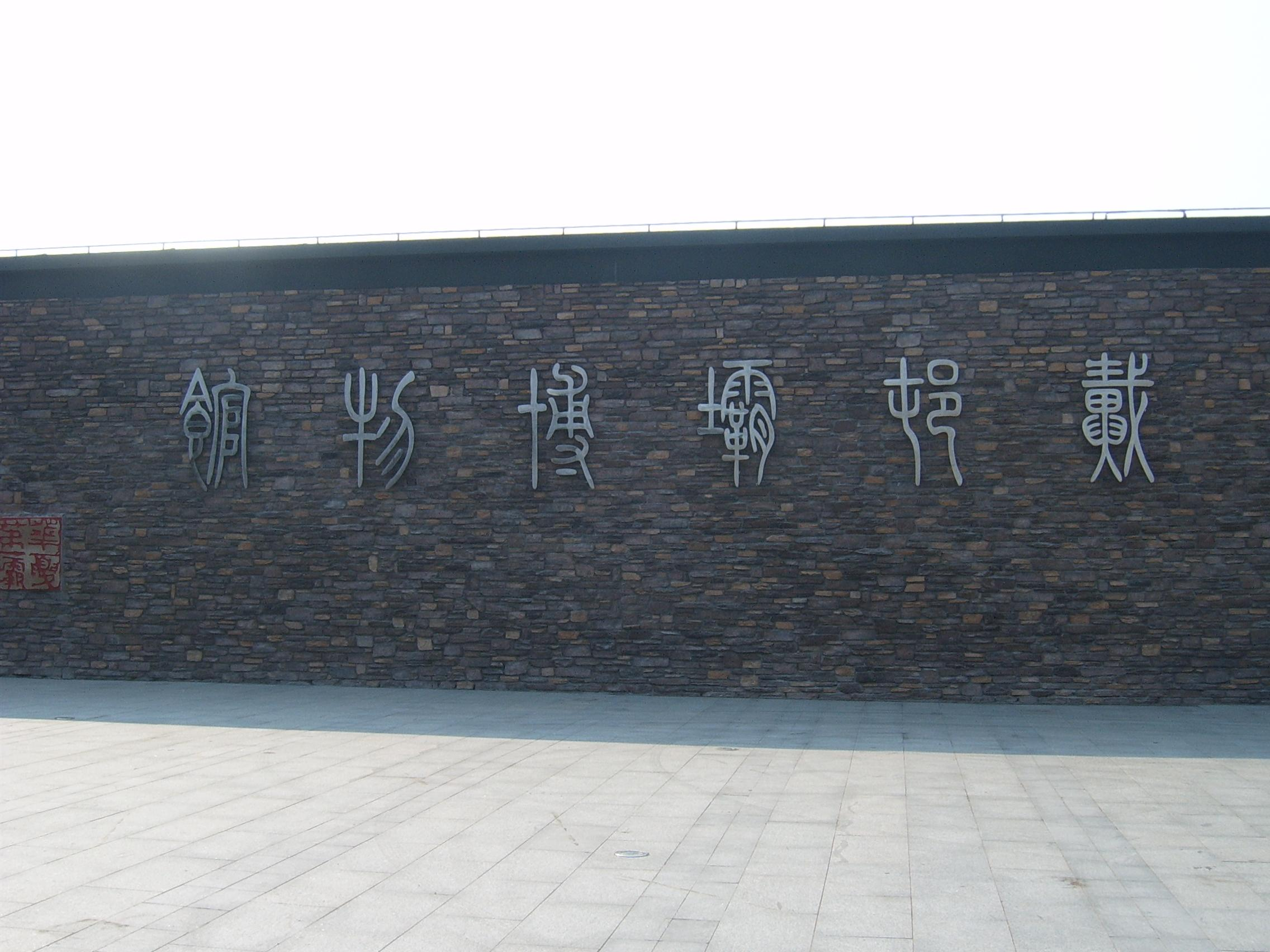 山东东平博物馆立面排烟天窗