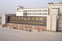 天津工商职业技术学院