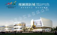 观澜湖新城项目 冯小刚电影公社