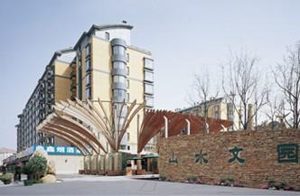 北京山水文园
