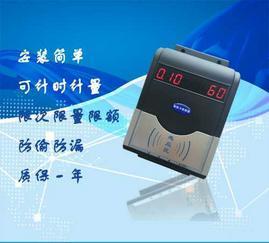 IC卡水控机 校园刷卡付费系统 计时计费系统 IC卡洗衣机
