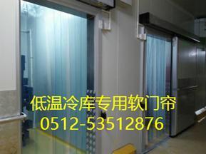 南京冷库专用软门帘\耐低温型软门帘\防寒型软门帘