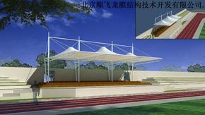 北京膜结构看台厂家专业设计施工
