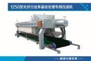 1250型压滤机光伏行业专用-多晶硅处理整套设备-分离设备-压滤机械设备