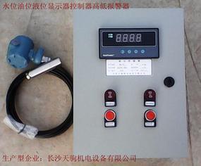 油罐油箱油位显示器高低油位报警器