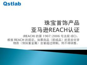 什么是REACH认证珠宝首饰亚马逊REACH认证怎么做,首饰REACH认证多久