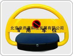 遥控车位锁,电动锁,北京地锁安装