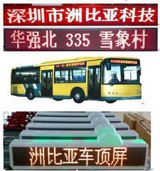 公交车载屏、出租车顶屏、LED车载条屏