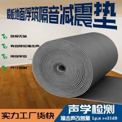 浮筑地板隔音工程专用防火复合隔音垫