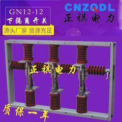 10kv小型化柜体GN□-12/630a户内高压下隔离开关