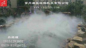 景观造雾设备