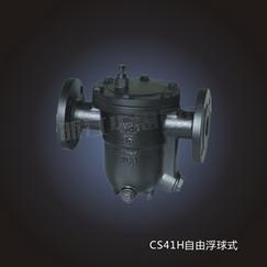 CS41H自由浮球式疏水阀