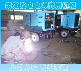 发电电焊机 发电电焊两用机