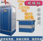 唐山大世可拆装式玻璃钢移动环保厕所