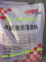大连防冻型灌浆料·高强无收缩灌浆料·防冻剂厂家