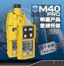 英思科M40Pro甲烷多气体检测仪