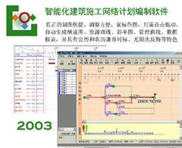 智能建筑施工网络计划编制软件