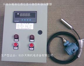水箱电子液位控制器