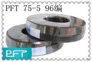普菲特PFT监控线 75-5纯无氧铜 96编