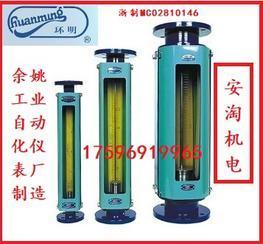 LZB-15/25/40/50/80/100法兰式玻璃转子流量计余姚工业自动化仪表厂金泰环明