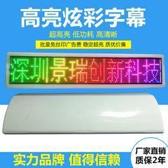 厂家专业定做各种智能全彩出租车LED双面显示屏
