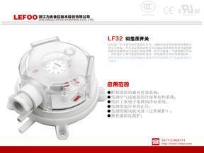 风压差开关LF32机械可调式通风及防排烟系统气体流量控制