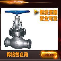 高压手动焊接插焊截止阀J61H-25C