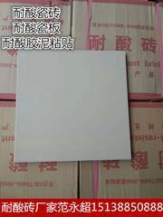 焦作�光��I出售各�N耐酸�u,耐酸瓷�u等防腐耐酸材料,��400-660-8958