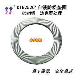 合金钢达克罗双叠自锁垫圈M3-M24加大防松防震垫片双面齿DIN25201