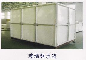 生活玻璃钢组合式水箱