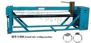 FAU-12A圆管合缝机