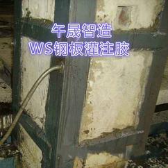 混凝土梁、柱包钢加固用结构胶